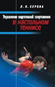 Управление подготовкой спортсменов в настольном теннисе ISBN 978-5-906839-27-5
