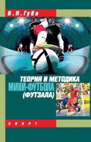 Теория и методика мини-футбола (футзала) ISBN 978-5-906839-28-2