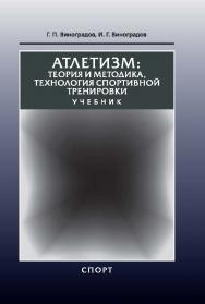 Атлетизм: теория и методика, технология спортивной тренировки ISBN 978-5-906839-30-5