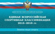 Единая всероссийская спортивная классификация 2015–2018 гг. (зимние виды спорта) ISBN 978-5-906839-35-0