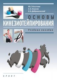 Основы кинезиотейпирования ISBN 978-5-906839-39-8