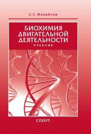 Биохимия двигательной деятельности ISBN 978-5-906839-41-1