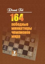 164 победные миниатюры чемпионов мира ISBN 978-5-906839-51-0