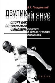 Двуликий Янус. Спорт как социальный феномен: сущность и онтологические основания ISBN 978-5-906839-54-1