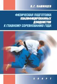 Физическая подготовка квалифицированных дзюдоистов к главному соревнованию года ISBN 978-5-906839-58-9