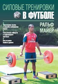 Силовые тренировки в футболе ISBN 978-5-906839-59-6