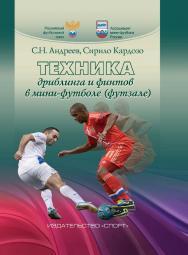 Техника дриблинга и финтов в мини-футболе (футзале) ISBN 978-5-906839-60-2