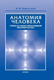 Анатомия человека (с основами динамической и спортивной морфологии) ISBN 978-5-906839-68-8