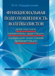 Функциональная подготовленность волейболистов: диагностика, механизмы адаптации, коррекция симптомов дизадаптации ISBN 978-5-906839-69-5
