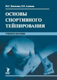 Основы спортивного тейпирования ISBN 978-5-906839-70-1