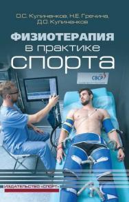 Физиотерапия в практике спорта. ISBN 978-5-906839-84-8