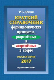 Краткий справочник фармакологических препаратов, разрешенных и запрещенных в спорте ISBN 978-5-906839-85-5