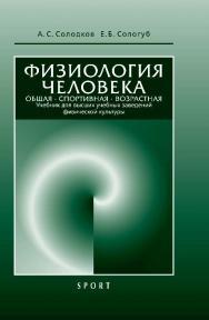 Физиология человека. Общая. Спортивная. Возрастная ISBN 978-5-906839-86-2