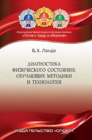 Диагностика физического состояния: обучающие методика и технология ISBN 978-5-906839-87-9