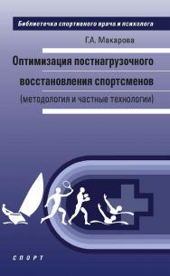 Оптимизация постнагрузочного восстановления спортсменов (методология и частные технологии) ISBN 978-5-906839-88-6