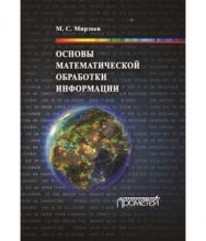 Основы математической обработки информации ISBN 978-5-906879-01-1