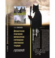 Древнерусское религиозное мировоззрение и ирландская христианская традиция ISBN 978-5-906879-08-0