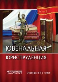 Ювенальная юриспруденция: учебник : в 4 т. Т. 1 ISBN 978-5-906879-14-1