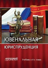 Ювенальная юриспруденция: учебник : в 4 т. Т. 4 ISBN 978-5-906879-17-2