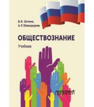 Обществознание ISBN 978-5-906879-21-9