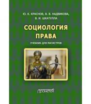 Социология права: учебник для магистров ISBN 978-5-906879-37-0