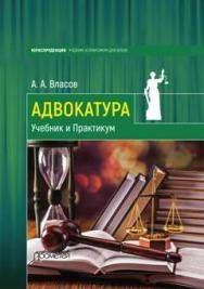 Адвокатура: Учебник и Практикум ISBN 978-5-906879-49-3