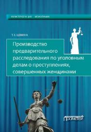 Производство предварительного расследования по уголовным делам о преступлениях, совершенных женщинами ISBN 978-5-906879-55-4