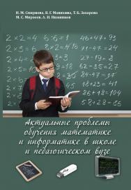 Актуальные проблемы обучения математике и информатике в школе и педагогическом вузе ISBN 978-5-906879-74-5
