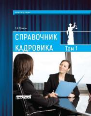 Справочник кадровика: в 2-х томах — Т. I. ISBN 978-5-906879-75-2