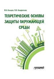 Теоретические основы защиты окружающей среды ISBN 978-5-906879-79-0