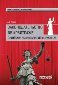 Законодательство об арбитраже (третейском разбирательстве) в странах СНГ ISBN 978-5-906879-85-1