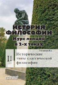 История философии: Курс лекций в 2-х томах. Т. 1: Исторические типы классической философии ISBN 978-5-906879-88-2