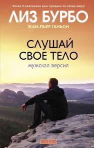 Слушай свое тело. Мужская версия/ Перев. с англ. ISBN 978-5-906897-07-7