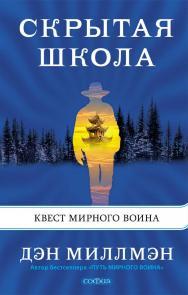 Скрытая школа. Квест мирного воина/ Перев. с англ. ISBN 978-5-906897-26-8