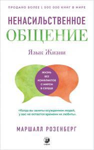 Язык жизни. Ненасильственное общение ISBN 978-5-906897-27-5