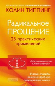 Радикальное Прощение: 25 практических применений/ Перев. с англ. ISBN 978-5-906897-33-6