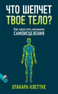 Что шепчет твое тело?/ Перев. с англ. ISBN 978-5-906897-40-4