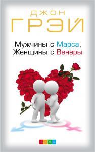 Мужчины с Марса, женщины с Венеры/ Перев. с англ. ISBN 978-5-906897-41-1