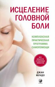 Исцеление головной боли. Комплексная практическая программа самопомощи/ Перев. с англ. ISBN 978-5-906897-54-1
