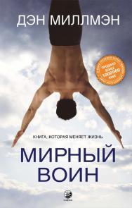 Мирный воин. Книга, которая меняет жизнь/ Перев. с англ. ISBN 978-5-906897-58-9