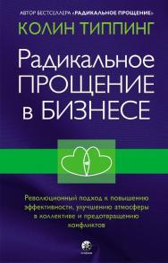 Радикальное Прощение в бизнесе. Революционный подход к повышению эффективности, улучшению атмосферы в коллективе и предотвращению конфликтов/ Перев. с англ. ISBN 978-5-906897-61-9