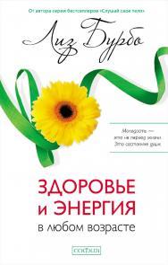 Здоровье и энергия в любом возрасте/ Перев. с англ. ISBN 978-5-906897-66-4