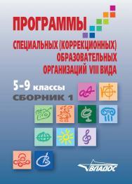 Программы специальных (коррекционных) образовательных организаций VIII вида: 5–9 кл.: В 2 сб. — Сб. 1. ISBN 978-5-906992-05-5