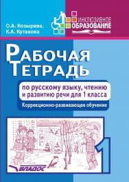 Рабочая тетрадь по русскому языку, чтению и развитию речи для 1 класса коррекционно-развивающего обучения. — (Инклюзивное образование). ISBN 978-5-906992-13-0