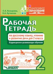 Рабочая тетрадь по русскому языку, чтению и развитию речи для 2 класса коррекционно-развивающего обучения. — (Инклюзивное образование). ISBN 978-5-906992-14-7