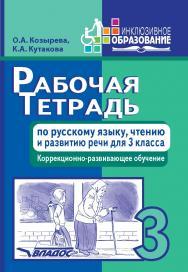 Рабочая тетрадь по русскому языку, чтению и развитию речи для 3 класса коррекционно-развивающего обучения. — (Инклюзивное образование) ISBN 978-5-906992-15-4