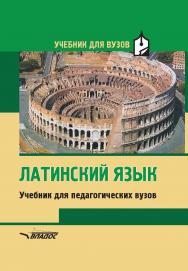 Латинский язык: Учеб. для студентов пед. вузов. Изд. 9-е, испр. ISBN 978-5-906992-78-9