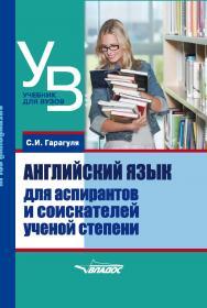 Английский язык для аспирантов и соискателей ученой степени : Учебное пособие ISBN 978-5-906992-92-5