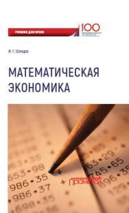 Математическая экономика : учебник для студентов бакалавриата и магистратуры экономических вузов и факультетов ISBN 978-5-907003-04-0