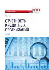 Отчетность кредитных организаций: учебное пособие в 2-х частях. Ч. 2 ISBN 978-5-907003-08-8